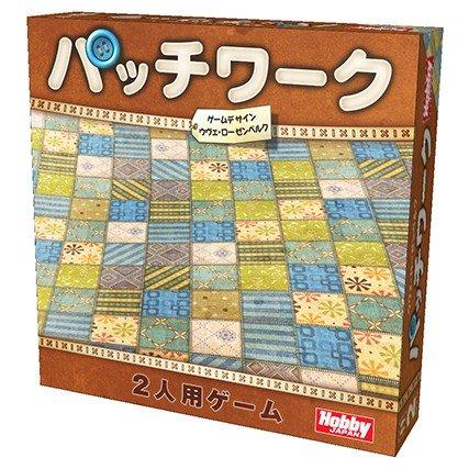 ホビージャパン パッチワーク 日本語版 ボードゲーム 4981932021836