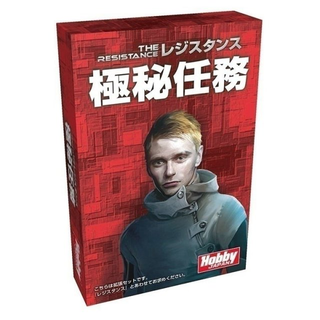 ホビージャパン レジスタンス:極秘任務【取寄対応】 ボードゲーム 4981932021904