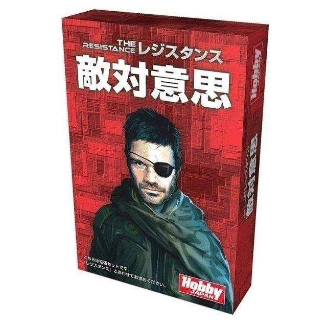 ホビージャパン レジスタンス:敵対意思【取寄対応】 ボードゲーム 4981932021911