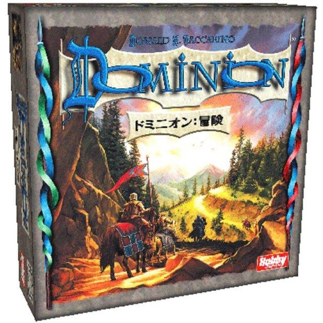 ホビージャパン ドミニオン 冒険 日本語版 ボードゲーム 4981932021966