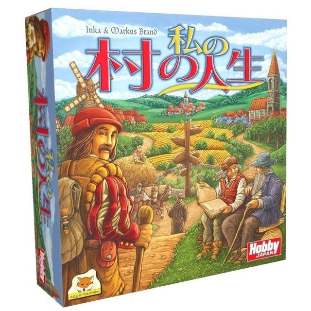 ホビージャパン 私の村の人生【取寄対応】 ボードゲーム 4981932022093