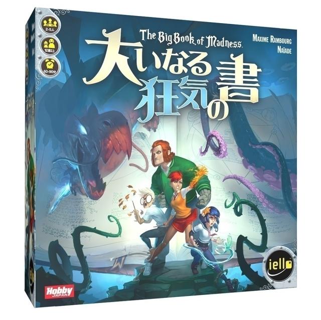 ホビージャパン 大いなる狂気の書【取寄対応】 アナログゲーム 4981932022420t