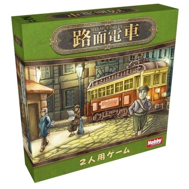 ホビージャパン 路面電車【取寄対応】 ボードゲーム 4981932022529