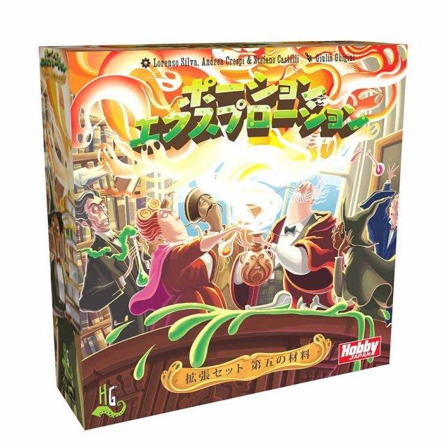 ホビージャパン ポーション・エクスプロージョン 第五の材料 日本語版 ボードゲーム 4981932022918