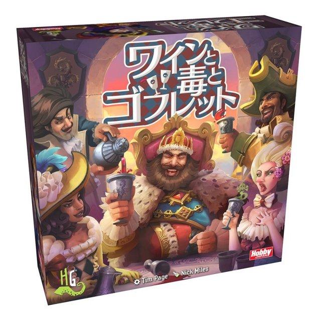 ホビージャパン ワインと毒とゴブレット 日本語版 ボードゲーム 4981932022925