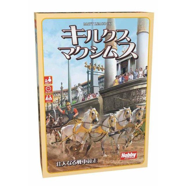ホビージャパン キルクス・マクシムス 日本語版 ボードゲーム 4981932022932