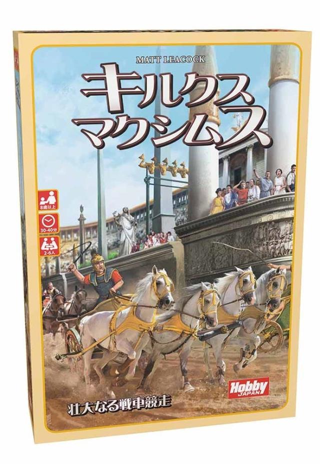 ホビージャパン キルクス・マクシムス【取寄対応】 アナログゲーム 4981932022932t