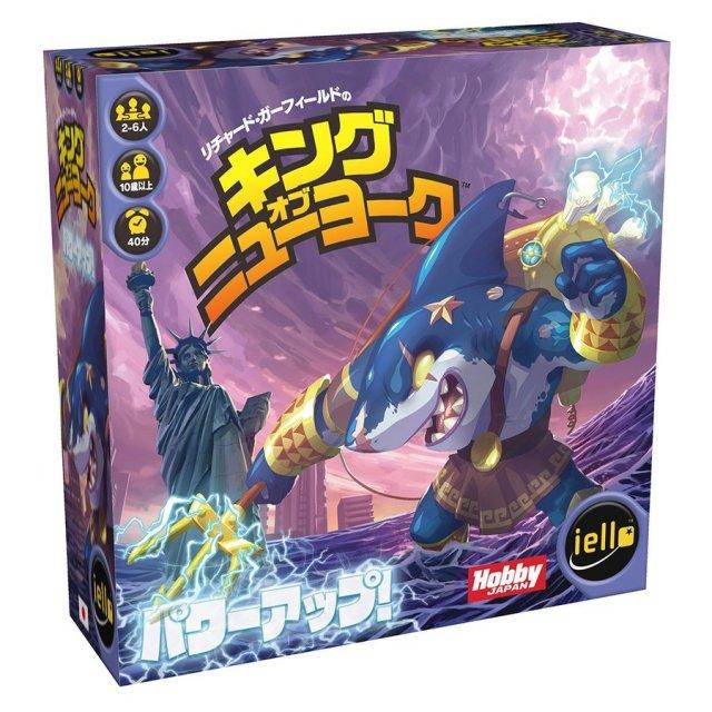 ホビージャパン キング・オブ・ニューヨーク パワーアップ 日本語版 ボードゲーム 4981932022963