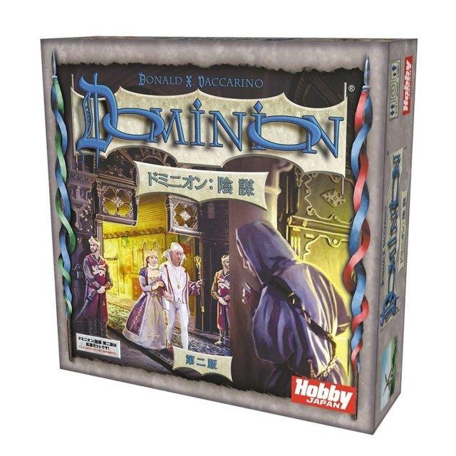 ホビージャパン ドミニオン:陰謀 第二版 日本語版 ボードゲーム 4981932023076