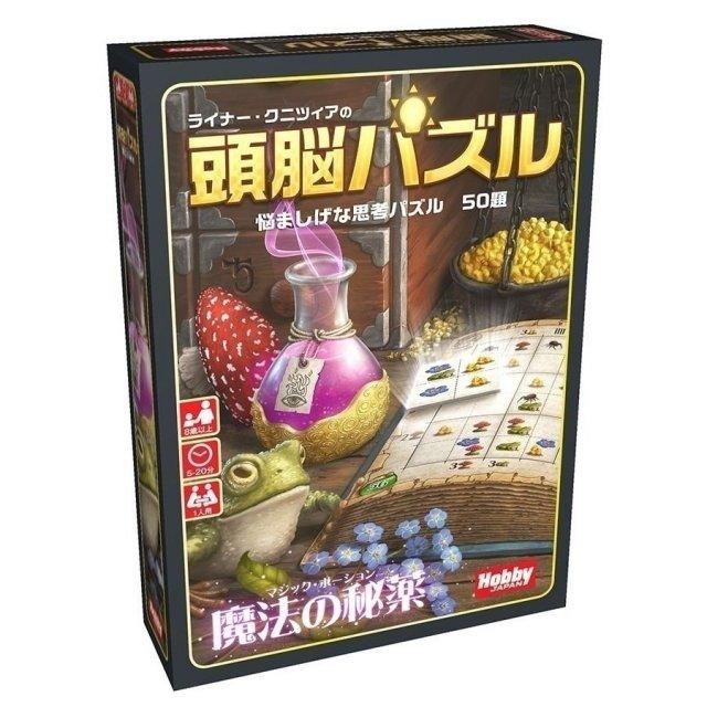 ホビージャパン ライナー・クニツィアの頭脳パズル:魔法の秘薬【取寄対応】 ボードゲーム 4981932023311