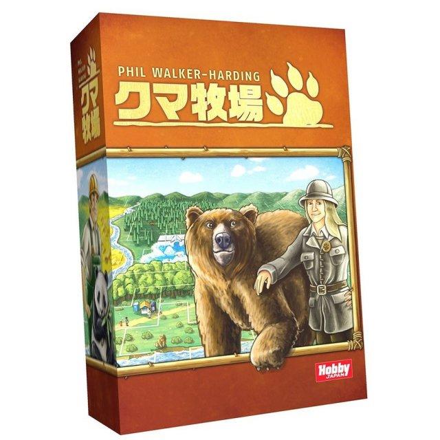 ホビージャパン クマ牧場 日本語版 ボードゲーム 4981932023342