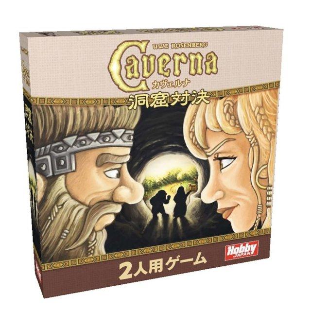 ホビージャパン カヴェルナ:洞窟対決 日本語版 ボードゲーム 4981932023366