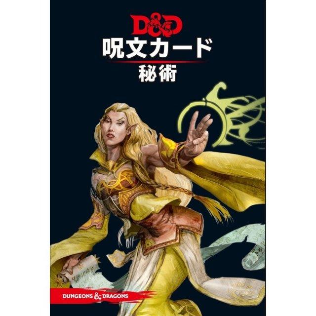 ホビージャパン ダンジョンズ&ドラゴンズ第5版 呪文カード 秘術 ボードゲーム 4981932023793