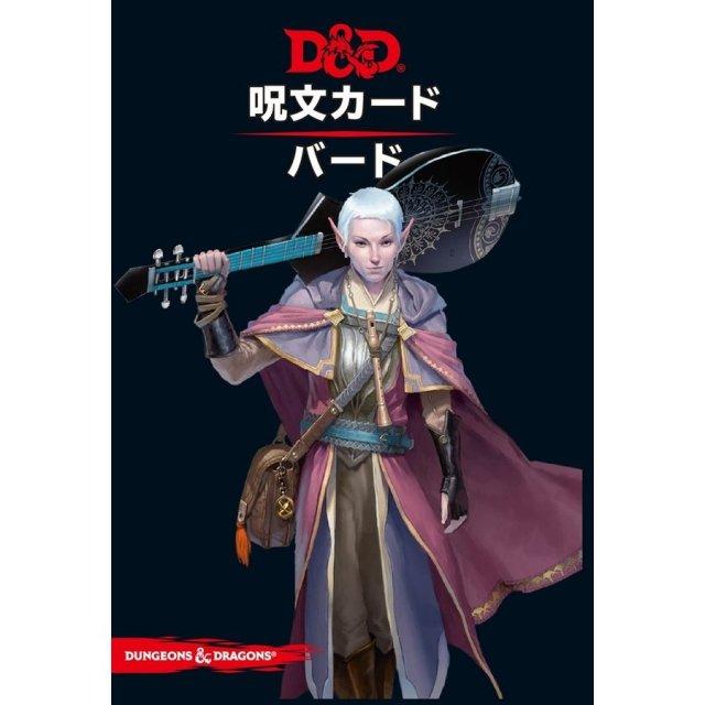 ホビージャパン ダンジョンズ&ドラゴンズ第5版 呪文カード バード ボードゲーム 4981932023809