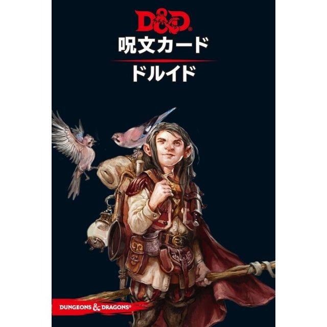 ホビージャパン ダンジョンズ&ドラゴンズ第5版 呪文カード ドルイド ボードゲーム 4981932023816