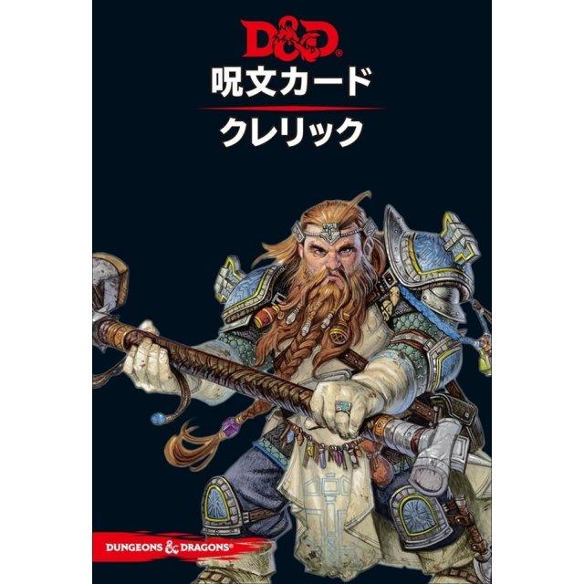 ホビージャパン ダンジョンズ&ドラゴンズ第5版 呪文カード クレリック ボードゲーム 4981932023861