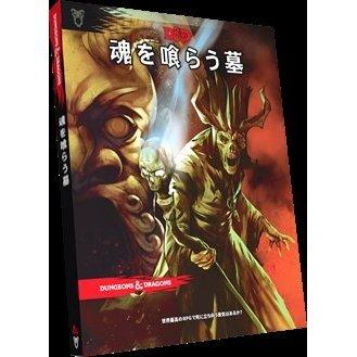 ホビージャパン ダンジョンズ&ドランゴンズ 魂を喰らう墓 日本語版 ボードゲーム 4981932023878