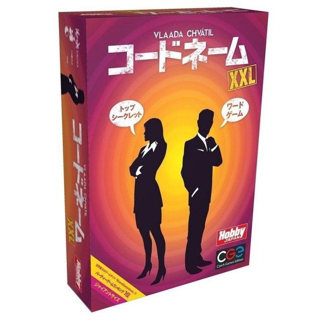 ホビージャパン コードネームXXL【取寄対応】 ボードゲーム 4981932023946