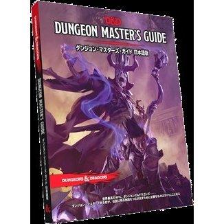 ホビージャパン ダンジョンズ&ドラゴンズ ダンジョン・マスターズ・ガイド第5版 ボードゲーム 4981932024097