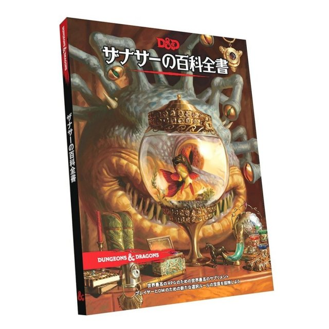 ホビージャパン ダンジョンズ&ドラゴンズ ザナサーの百科全書 ボードゲーム 4981932024172