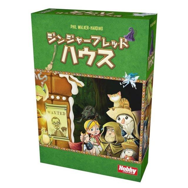 ホビージャパン ジンジャーブレッドハウス 日本語版 ボードゲーム 4981932024264