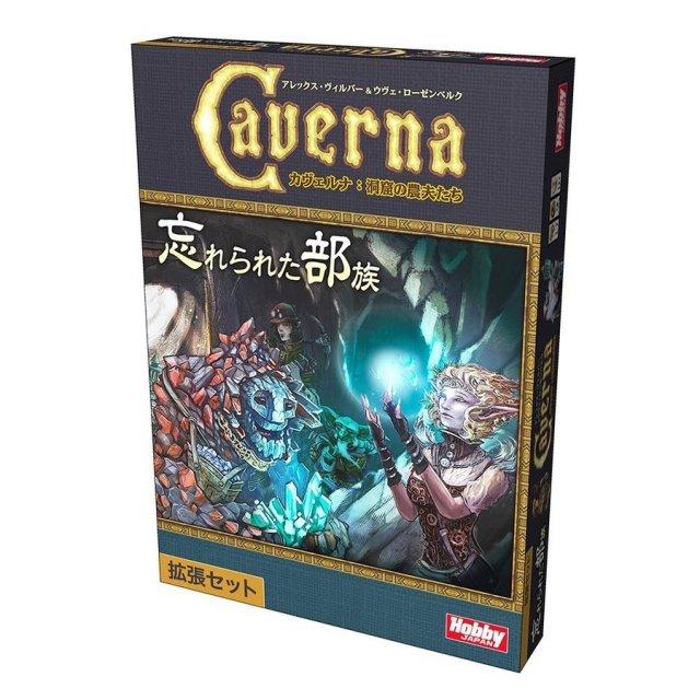ホビージャパン カヴェルナ:忘れられた部族 日本語版 ボードゲーム 4981932024271