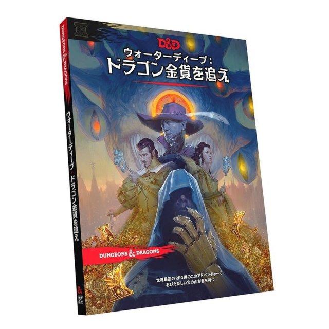 ホビージャパン ダンジョンズ&ドラゴンズ ウォーターディープ:ドラゴン金貨を追え ボードゲーム 4981932024424