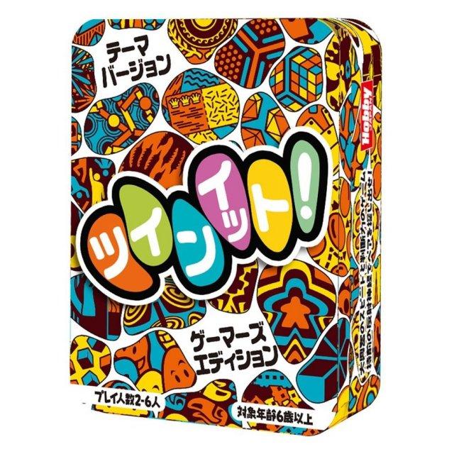 ホビージャパン ツインイット! ゲーマーズエディション 日本語版 ボードゲーム 4981932024462