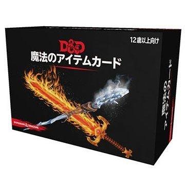 ホビージャパン ダンジョンズ&ドラゴンズ 魔法のアイテムカード ボードゲーム 4981932024653