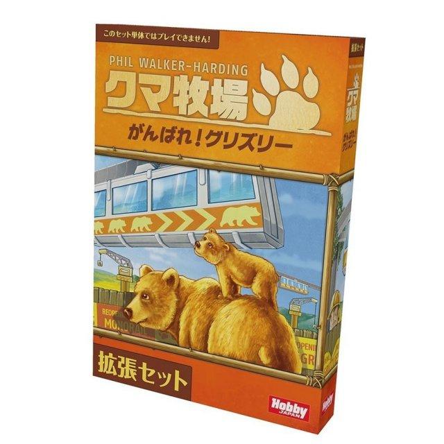 ホビージャパン クマ牧場 がんばれ!グリズリー 日本語版 ボードゲーム 4981932024691