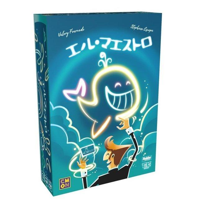 ホビージャパン エル・マエストロ 日本語版 ボードゲーム 4981932024738