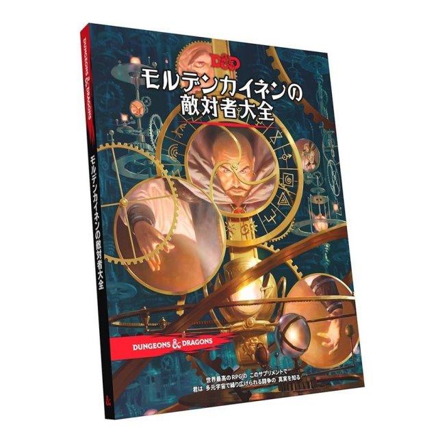 ホビージャパン ダンジョンズ&ドラゴンズ モルデンカイネンの敵対者大全 ボードゲーム 4981932024868
