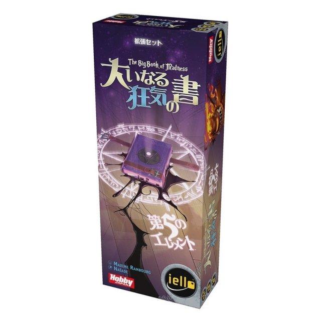 ホビージャパン 大いなる狂気の書 拡張セット 第5のエレメント 日本語版 アナログゲーム 4981932025049