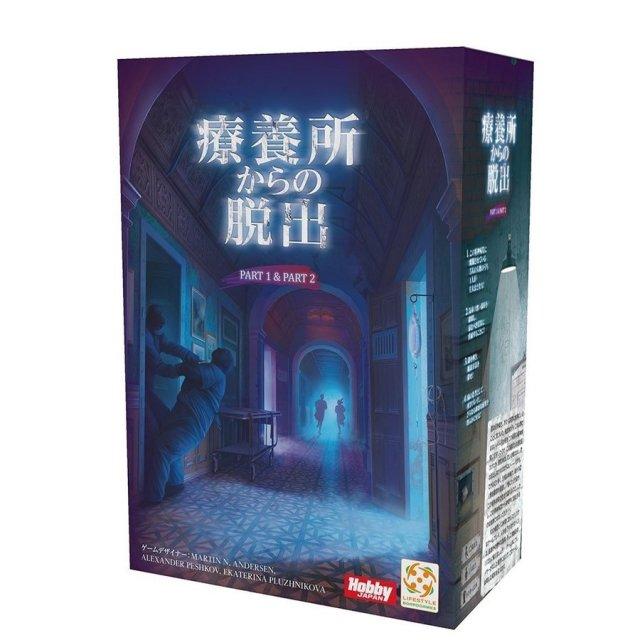 ホビージャパン 療養所からの脱出 日本語版 ボードゲーム 4981932025070