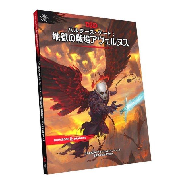 ホビージャパン ダンジョンズ&ドラゴンズ バルダーズ・ゲート:地獄の戦場アヴェルヌス ボードゲーム 4981932025117