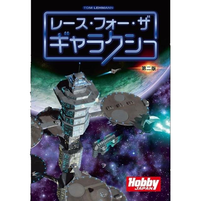 【3月予約】ホビージャパン レース・フォー・ザ・ギャラクシー:第二版 日本語版 アナログゲーム 4981932025322