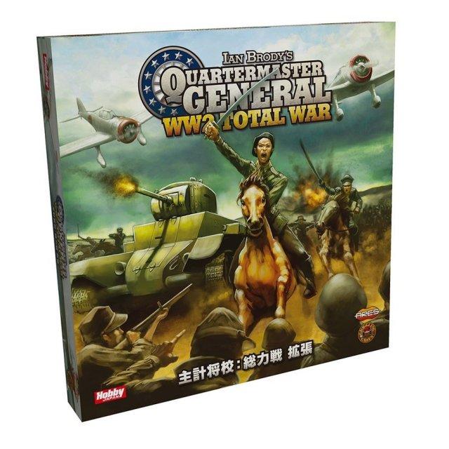 ホビージャパン 主計将校:総力戦 拡張 日本語版 アナログゲーム 4981932025469