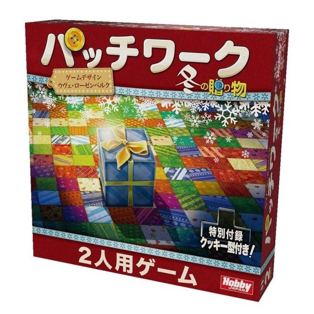 ホビージャパン パッチワーク 冬の贈り物 日本語版 アナログゲーム 4981932025520