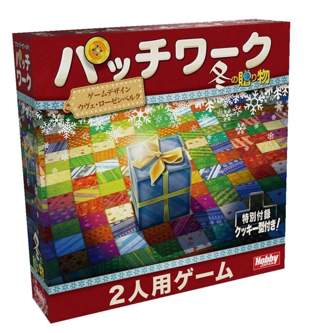ホビージャパン パッチワーク:冬の贈り物【取寄対応】 アナログゲーム 4981932025520t