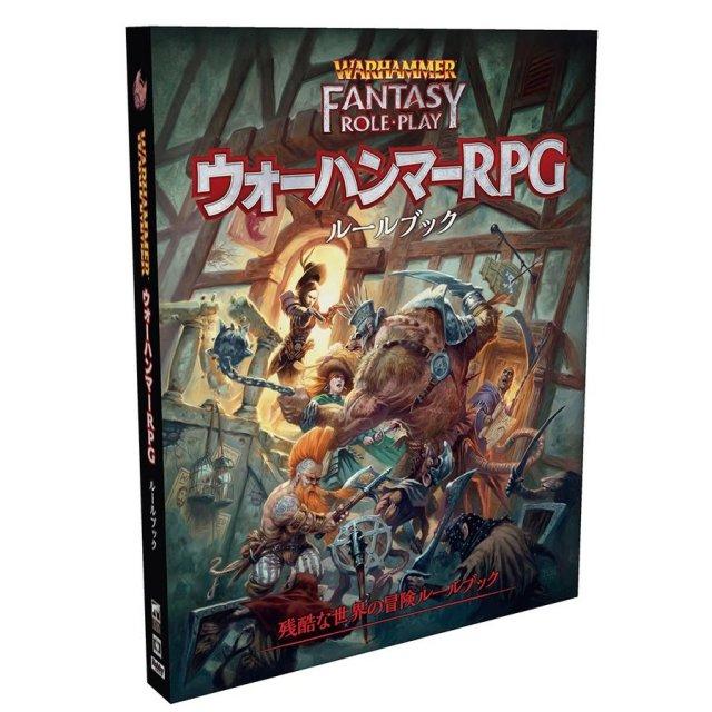 ホビージャパン ウォーハンマーRPG 第4版ルールブック アナログゲーム 4981932025537