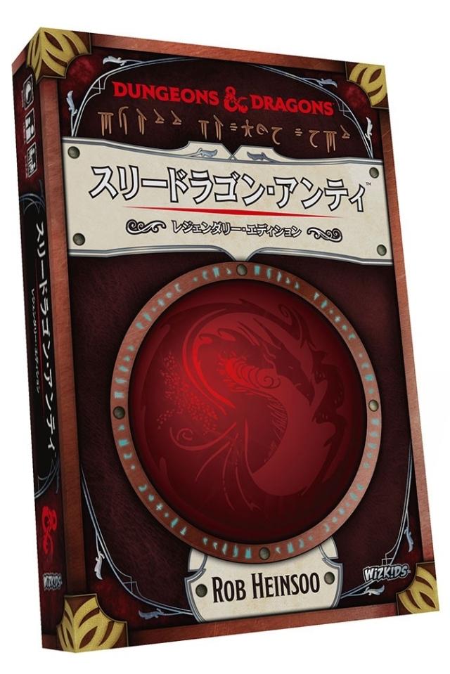 ホビージャパン スリードラゴン・アンティ レジェンダリー・エディション 「ダンジョンズ&ドラゴンズ」より アナログゲーム 4981932025544