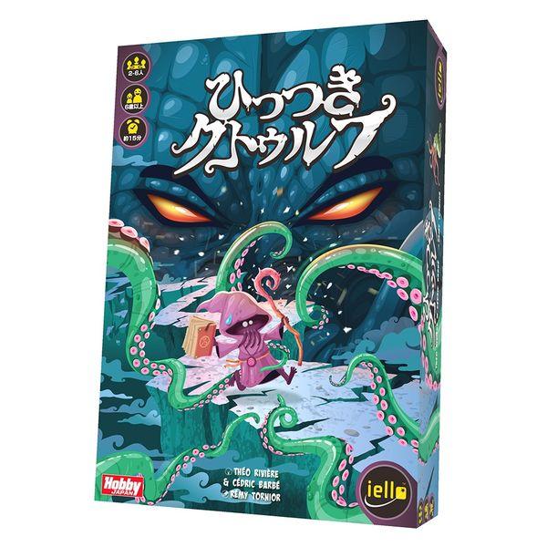 【5月予約】ホビージャパン ひっつきクトゥルフ 日本語版 アナログゲーム 4981932025728