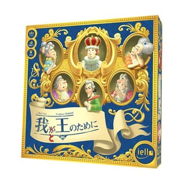 ホビージャパン 我と王のために 日本語版 アナログゲーム 4981932025735