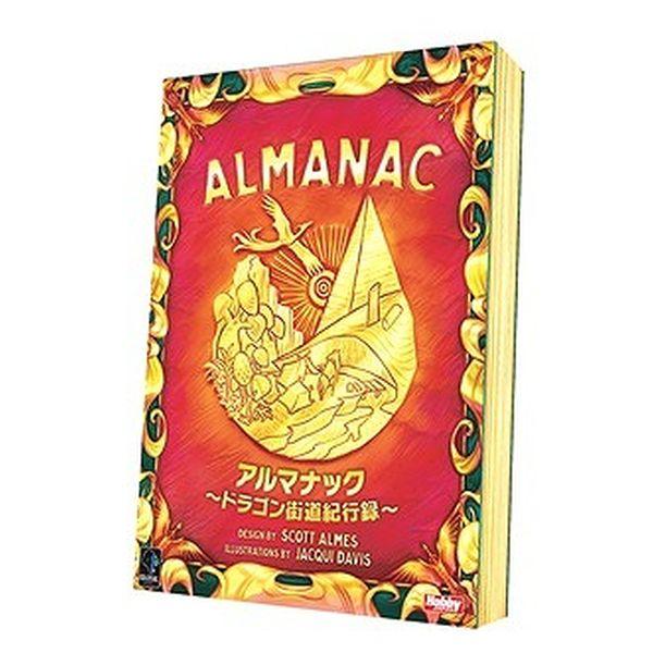 ホビージャパン アルマナック-ドラゴン街道紀行録- アナログゲーム 4981932025759【同梱種別A】
