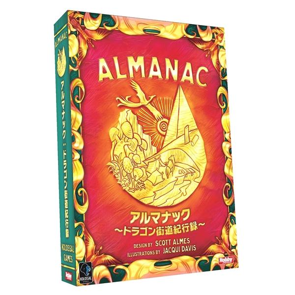 ホビージャパン アルマナック-ドラゴン街道紀行録-【取寄対応】 アナログゲーム 4981932025759t
