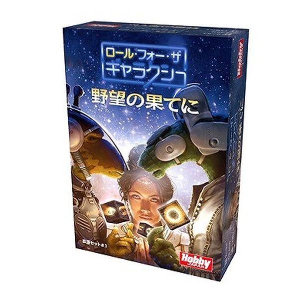 ホビージャパン ロール・フォー・ザ・ギャラクシー 野望の果てに 日本語版 アナログゲーム 4981932025827