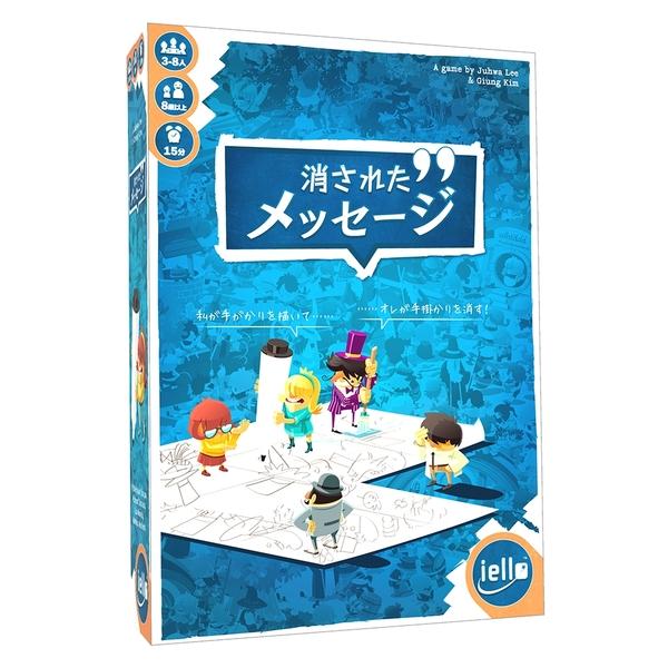 ホビージャパン 消されたメッセージ 日本語版【取寄対応】 アナログゲーム 4981932025834t