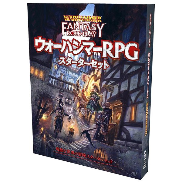 【8月予約】ホビージャパン ウォーハンマーRPG スターターセット アナログゲーム 4981932025889