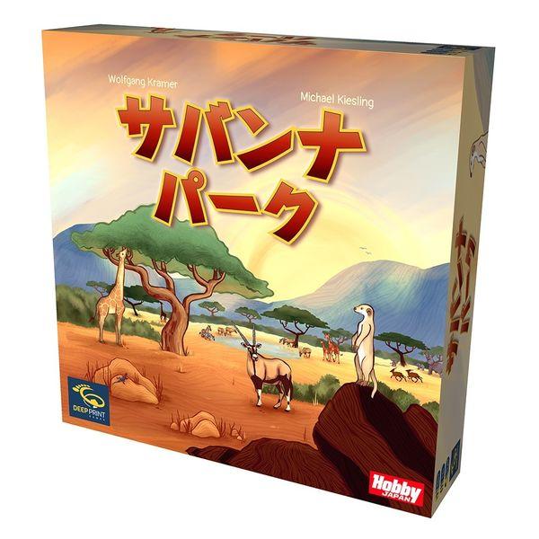 【11月予約】ホビージャパン サバンナパーク 日本語版 アナログゲーム 4981932026114