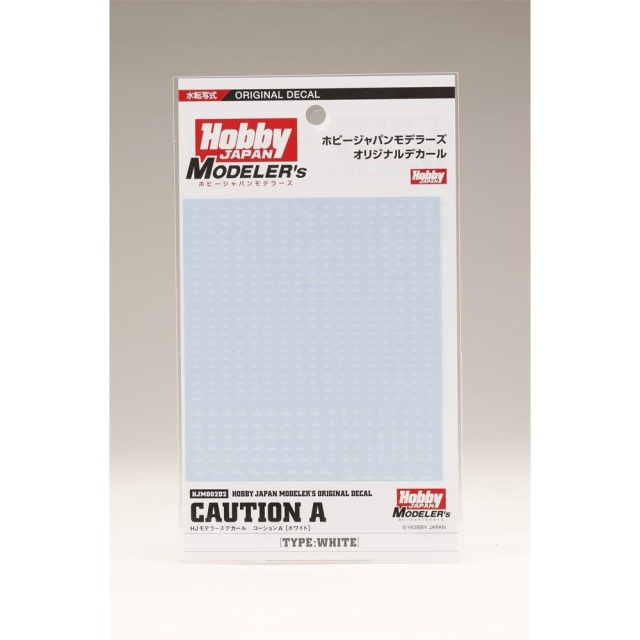 【送料無料】ホビージャパン HJモデラーズデカール コーションA[ホワイト] HJM002D2 【同梱種別A】